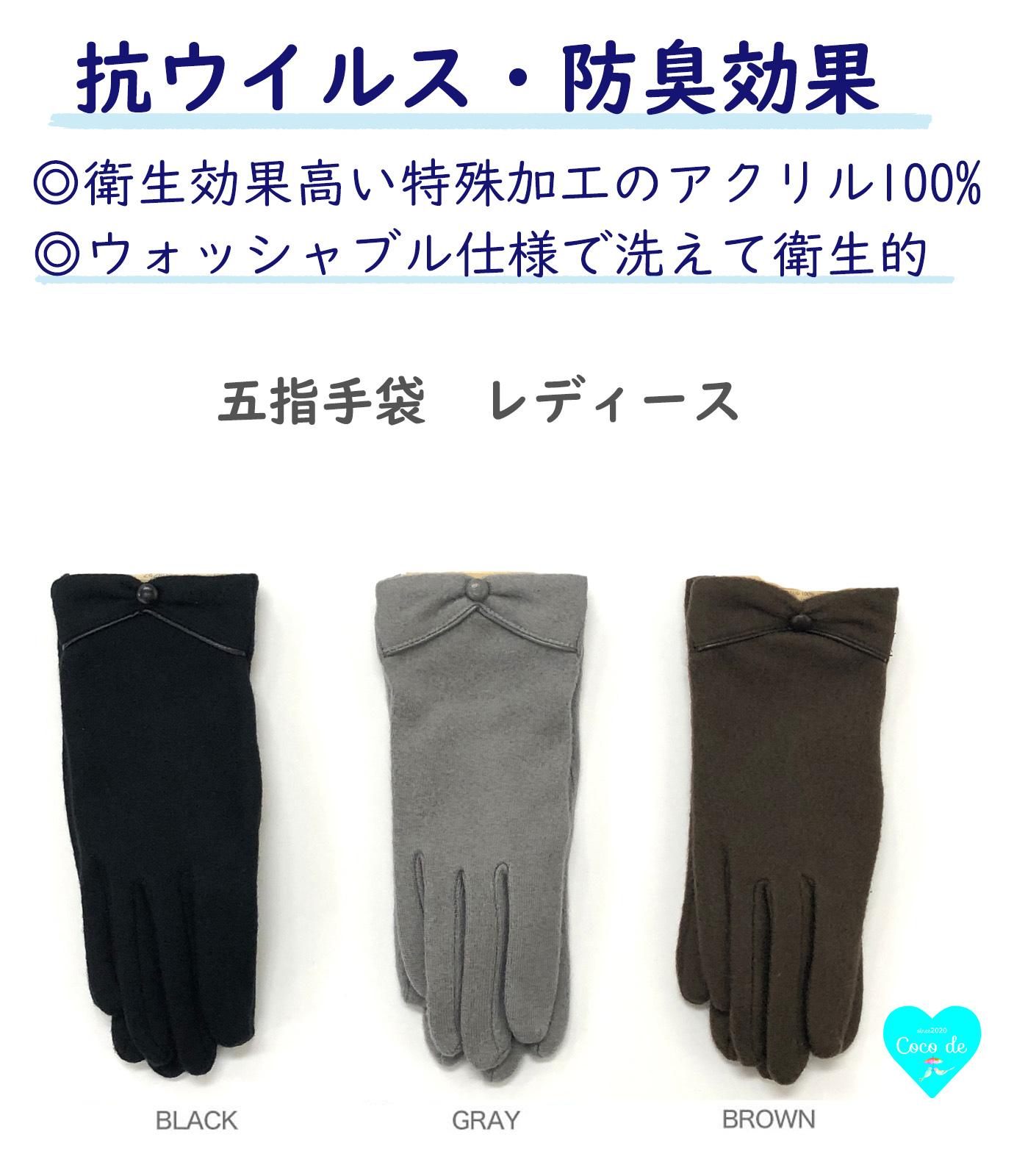 抗ウイルス・防臭 手袋